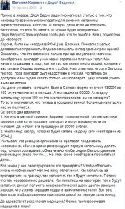 Опдиво (ниволумаб) в России