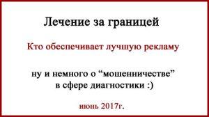 """О том, кто рекламирует лечение за рубежом и немного о """"мошенничестве"""" обновлено 14.07.2017"""