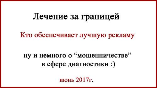 О том, кто рекламирует лечение за рубежом и немного о «мошенничестве» обновлено 14.07.2017