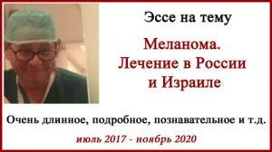 Меланома. Лечение в России и Израиле. Эссе. Обновлено 20 ноября 2020
