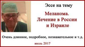 Меланома. Лечение в России и Израиле. Эссе