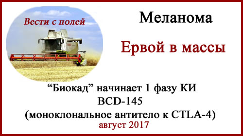 """""""Биокад"""" начинает 1 фазу КИ BCD-145"""