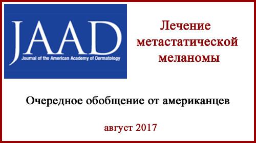 Лечение метастатической меланомы. Обзор от августа 2017г