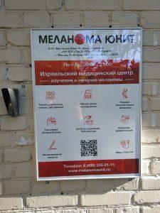 Клиника МеланомаЮнит