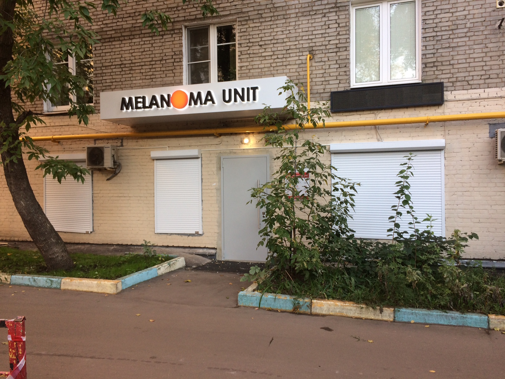 Москва. Клиника МеланомаЮнит