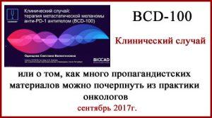 BCD-100. Клинический случай и просто шикарная пропаганда