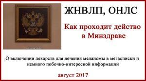 Список ЖНВЛП Тафинлар, Мекинист, Опдиво, Кейтруда (обновлено 26.10.2017)