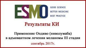 Адъювантная терапия меланомы. Опдиво (ниволумаб). Результаты КИ CheckMate 238
