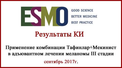 Адъювантная терапия меланомы. Тафинлар+Мекинист. Результаты КИ COMBI-AD