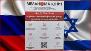 МеланомаЮнит в Москве