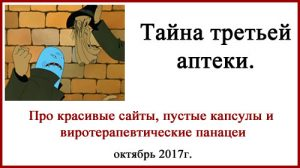 """Тайна третьей аптеки + Супрапол с Ригвиром. Так... """"поржать"""""""