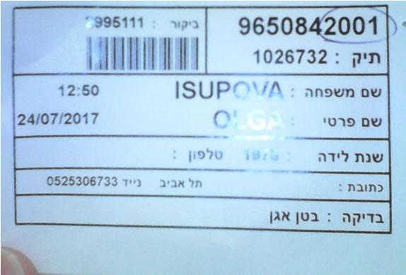 КТ в Израиле