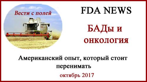 FDA онкология БАДы