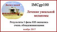IMCgp100 — лечение увеальной меланомы