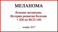 Лечение меланомы. История развития болезни + КИ по BCD-100