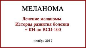 Меланома. Начало, лечение, КИ BCD-100