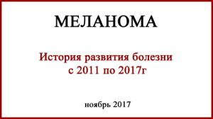 Меланома. История. 2011 - 2017...