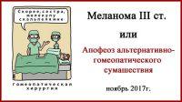Меланома III ст. Апофеоз альтернативно-гомеопатического сумашествия