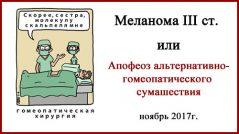 Меланома и гомеопатия