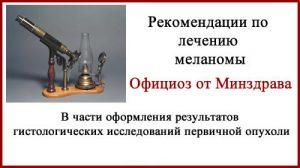 Рекомендации Минздрава РФ по лечению меланомы