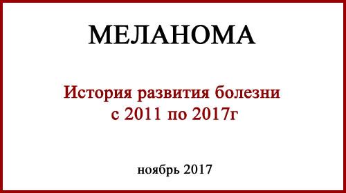 Меланома. История болезни с 2011 г
