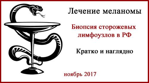 Биопсия сторожевых лимфоузлов (БСЛУ) в России