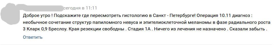 Лечение меланомы в Санкт-Петербурге