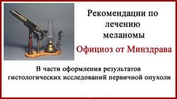 Меланома. Лечение меланомы. Рекомендации Минздрава