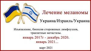 Лечение меланомы в Израиле. Танцы вокруг гистологии и биопсия сторожевых лимфоузлов