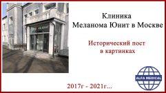 Клиника Меланома Юнит в Москве