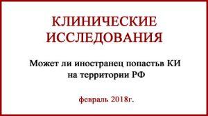 Клинические исследования в РФ для иностранцев