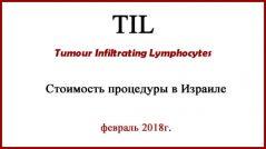 TIL в Израиле. Лечение меланомы