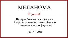 Меланома у детей. История болезни