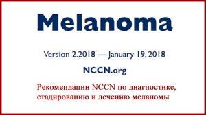 Рекомендации NCCN по диагностике, стадированию и лечению меланомы
