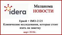 Если не действуют Опдиво или Кейтруда. Ервой + IMO-2125 (КИ)
