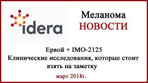 Ервой (ипилимумаб) и imo-2125