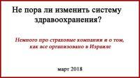 Про ОМС и частную медицину в России