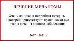 БСЛУ в Москве и лечение в Израиле