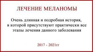 Лечение меланомы. История. БСЛУ в Москве, лимфодиссекция в Израиле и т.д.