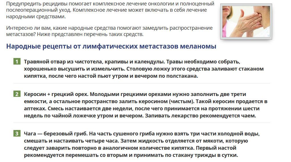 Лечение меланомы в дерматологических клиниках России