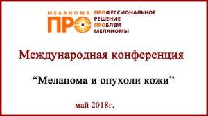 Конференция по проблемам лечения меланомы в Москве