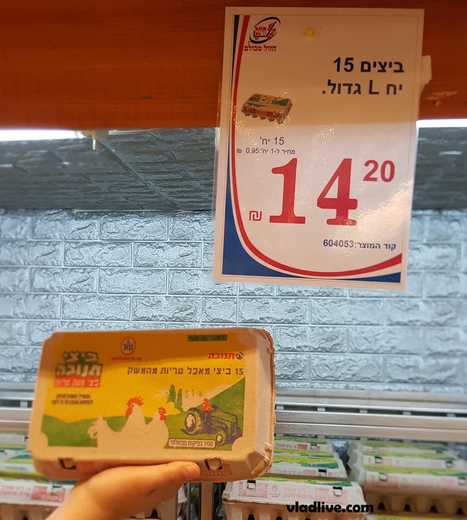 Яйца в магазине Израиля