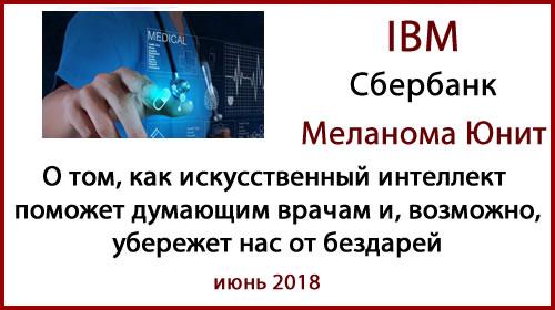 Удаление родинок и искусственный интеллект от IBM