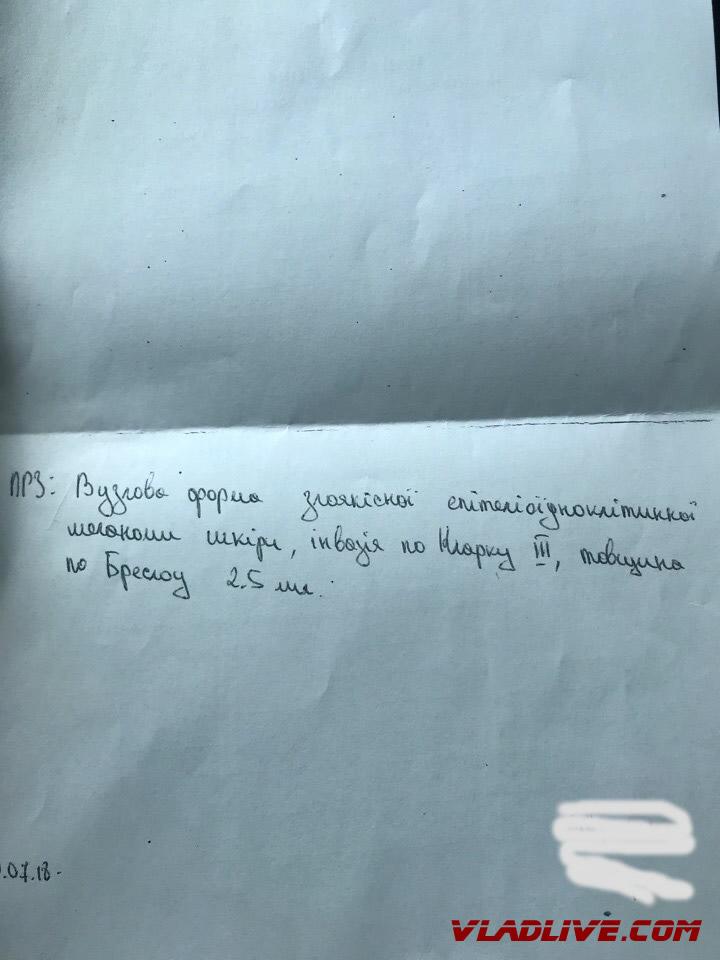 Гистология в Киеве