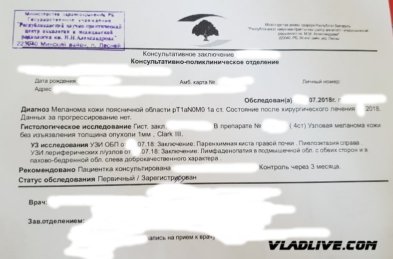 Меланома. Гистология. Беларусь