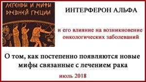 Интерферон альфа - легенды и мифы Древней Греции