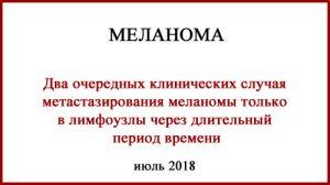 Меланома. Метастазы в лимфоузлы
