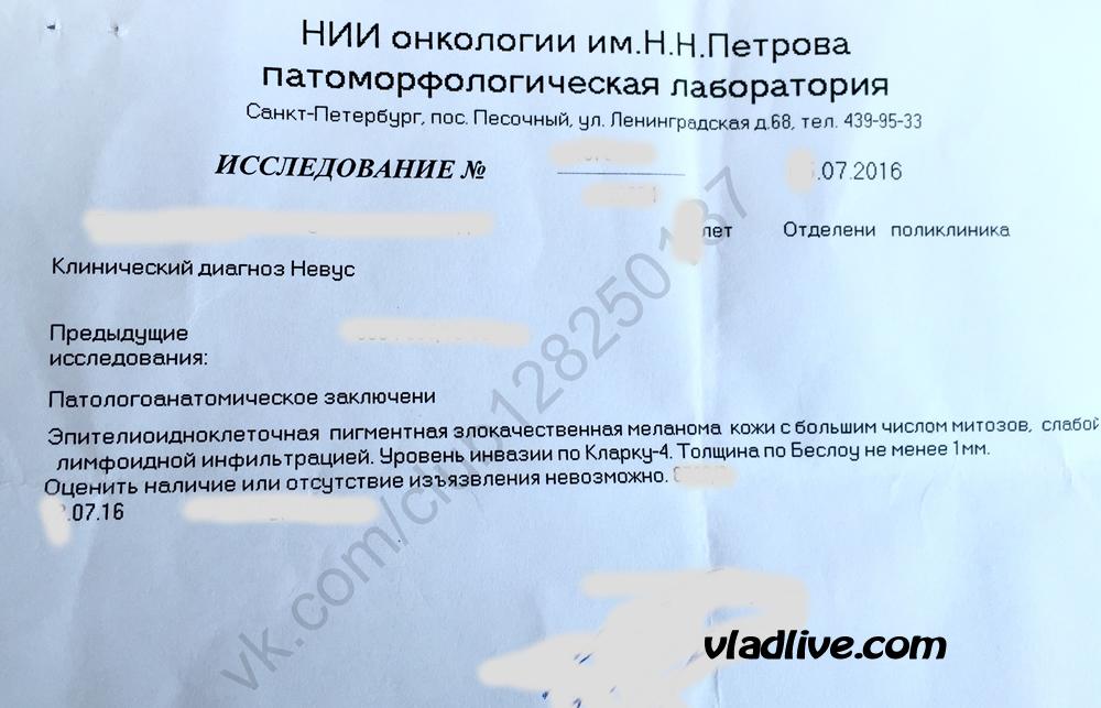Меланома гистология НИИ Петрова