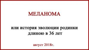 Меланома, или история эволюции родинки длиною в 36 лет .