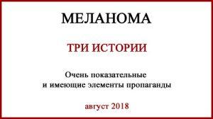 Меланома. Истории